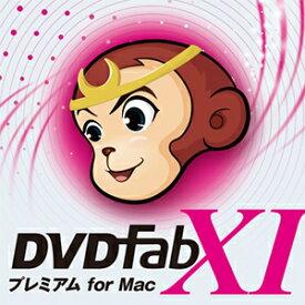 【キャッシュレス5%還元】【35分でお届け】DVDFab XI プレミアム for Mac【ジャングル】【Jungle】【ダウンロード版】