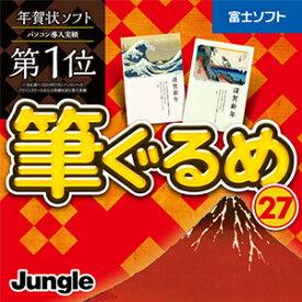 【35分でお届け】筆ぐるめ 27 【ジャングル】【Jungle】【ダウンロード版】