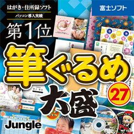 【キャッシュレス5%還元】【35分でお届け】筆ぐるめ 27 大盛 【ジャングル】【Jungle】【ダウンロード版】