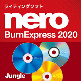 【35分でお届け】Nero BurnExpress 2020 【ジャングル】【Jungle】【ダウンロード版】