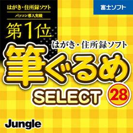 【35分でお届け】筆ぐるめ 28 select 【ジャングル】【Jungle】【ダウンロード版】