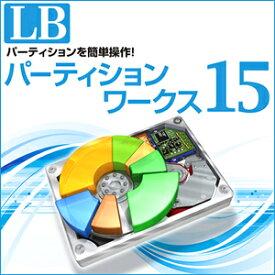 【35分でお届け】LBパーティションワークス15【ライフボート】【Lifeboat】【ダウンロード版】