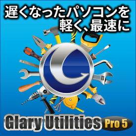 【キャッシュレス5%還元】【35分でお届け】Glary Utilities Pro 5 【ライフボート】【Lifeboat】【ダウンロード版】