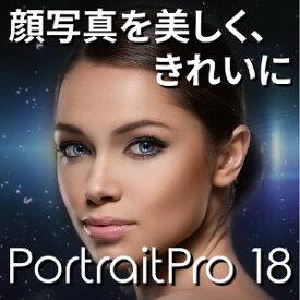 【キャッシュレス5%還元】【35分でお届け】PortraitPro 18 【ライフボート】【Lifeboat】【ダウンロード版】
