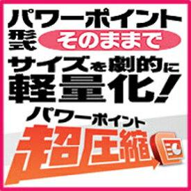 【35分でお届け】パワーポイント超圧縮 【マグノリア】【ダウンロード版】