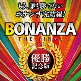 【キャッシュレス5%還元】【35分でお届け】BONANZA THE FINAL 優勝記念版 【マグノリア】【ダウンロード版】