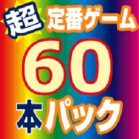 【35分でお届け】超定番思考ゲーム60本パック 【マグノリア】 【マグノリア】【ダウンロード版】