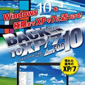 【35分でお届け】Back to XP/7 for 10 【マグノリア】【ダウンロード版】