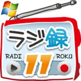 【キャッシュレス5%還元】【35分でお届け】ラジ録11 Windows版 【マグノリア】【ダウンロード版】