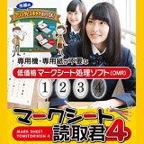 マークシート読取君4