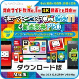 チューブ&ニコ&FC録画11コンプリートMac版