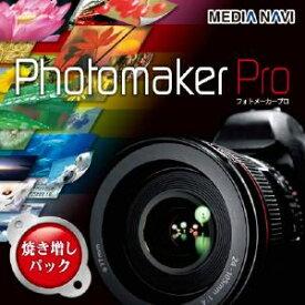 【キャッシュレス5%還元】【35分でお届け】Photomaker Pro 焼き増しパック 【メディアナビ】【Media Navi】【ダウンロード版】