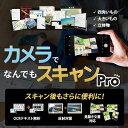 【35分でお届け】カメラでなんでもスキャン Pro【メディアナビ】【Media Navi】【ダウンロード版】