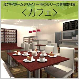 【35分でお届け】3DマイホームデザイナーPRO専用素材集<カフェ> 【メガソフト】【MEGASOFT】【ダウンロード版】