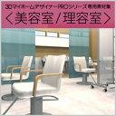 【35分でお届け】3DマイホームデザイナーPRO専用素材集<美容室/理容室> 【メガソフト】【MEGASOFT】【ダウンロード…