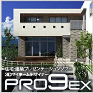 【35分でお届け】3DマイホームデザイナーPRO9 EX 【メガソフト】【MEGASOFT】【ダウンロード版】