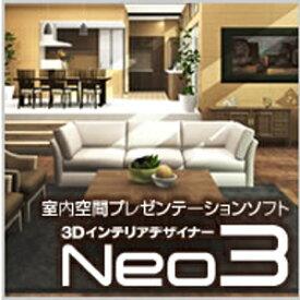 【35分でお届け】3DインテリアデザイナーNeo3 【メガソフト】【MEGASOFT】【ダウンロード版】