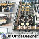3Dオフィスデザイナー11クラウドライセンススターターキット(365日)
