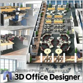 【35分でお届け】3Dオフィスデザイナー11 クラウドライセンス スターターキット(365日)【メガソフト】【MEGASOFT】【ダウンロード版】