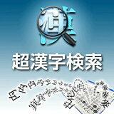 超漢字検索Ver1.0.4【パーソナルメディア】