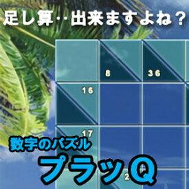 【35分でお届け】数字のパズル プラッQ 【オーバーランド】【Overland】【ダウンロード版】