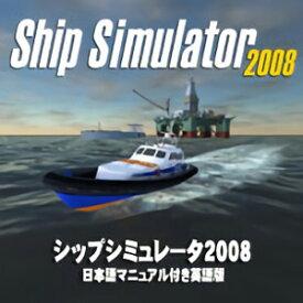 【35分でお届け】シップシミュレータ2008(日本語マニュアル付き英語版)【オーバーランド】【Overland】【ダウンロード版】