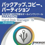 ParagonHardDiskManager16Professional【パラゴン】