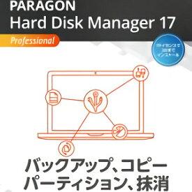 【35分でお届け】Paragon Hard Disk Manager 17 Professional 3ライセンス【パラゴン】【ダウンロード版】