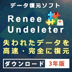 【35分でお届け】【Win版】Renee Undeleter 3年版 【レニーラボラトリ】【ダウンロード版】