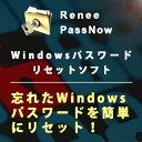 【35分でお届け】Renee PassNow プロ版【レニーラボラトリ】【ダウンロード版】