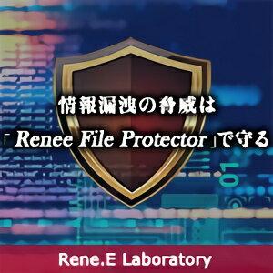 【35分でお届け】Renee File Protector【レニーラボラトリ】【ダウンロード版】