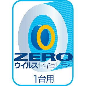 【35分でお届け】ZERO ウイルスセキュリティ 1台用 4OS ダウンロード版 【ソースネクスト】