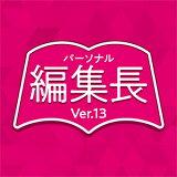 パーソナル編集長Ver.13ダウンロード版【ソースネクスト】