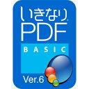 【35分でお届け】いきなりPDF Ver.6 BASIC  ダウンロード版 【ソースネクスト】