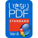 【35分でお届け】いきなりPDF Ver.6 STANDARD  ダウンロード版 【ソースネクスト】