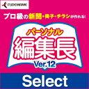 【35分でお届け】パーソナル編集長 Ver.12 Select ダウンロード版 【ソースネクスト】