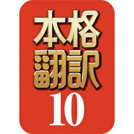 【キャッシュレス5%還元】【35分でお届け】本格翻訳10 ダウンロード版【ソースネクスト】