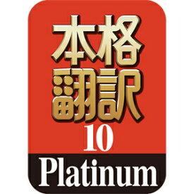 【キャッシュレス5%還元】【35分でお届け】本格翻訳10 Platinum ダウンロード版【ソースネクスト】
