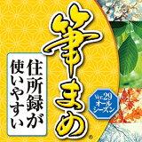 筆まめVer.29オールシーズンダウンロード版【ソースネクスト】