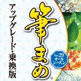 筆まめVer.29オールシーズンアップグレード・乗換版ダウンロード版【ソースネクスト】