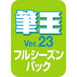 筆王Ver.23フルシーズンパックダウンロード版【ソースネクスト】