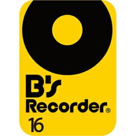 【キャッシュレス5%還元】【35分でお届け】B's Recorder 16 ダウンロード版 【ソースネクスト】