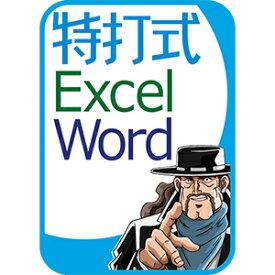 【35分でお届け】特打式 Excel&Word攻略パック Office2019対応版 ダウンロード版【ソースネクスト】