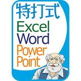 特打式OfficePackOffice2019対応版ダウンロード版