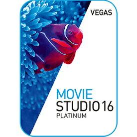 【キャッシュレス5%還元】【35分でお届け】VEGAS Movie Studio 16 Platinum ダウンロード版【ソースネクスト】