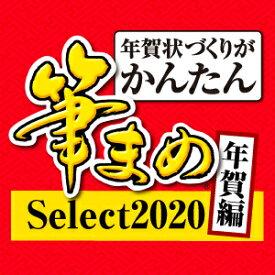 【35分でお届け】筆まめSelect2020 年賀編 ダウンロード版 【ソースネクスト】