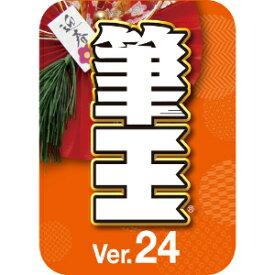 【35分でお届け】筆王Ver.24 ダウンロード版 【ソースネクスト】【ダウンロード版】