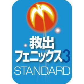 【キャッシュレス5%還元】【35分でお届け】救出フェニックス 3 STANDARD ダウンロード版【ソースネクスト】