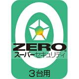 ZEROスーパーセキュリティ3台ダウンロード版【ソースネクスト】