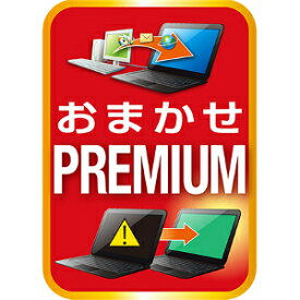 【キャッシュレス5%還元】【35分でお届け】おまかせPremium ダウンロード版 【ソースネクスト】